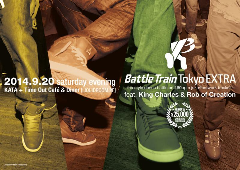 Battle Train Tokyo EXTRA