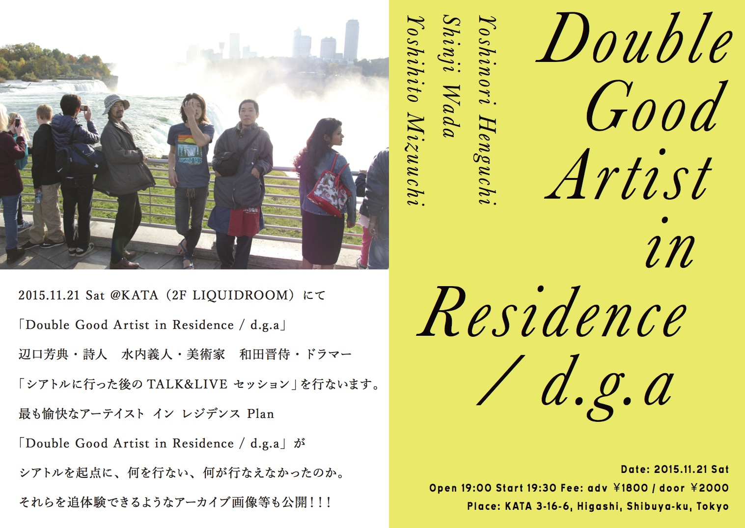Double Good Artist in Residence / d.g.a