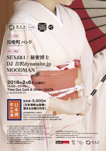 SAKEMARU presents sake pop #7