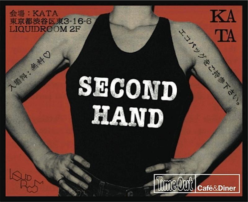 「second hand」