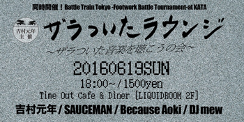 6.19_tocd_flyer