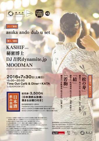 SAKEMARU presents sake pop #8