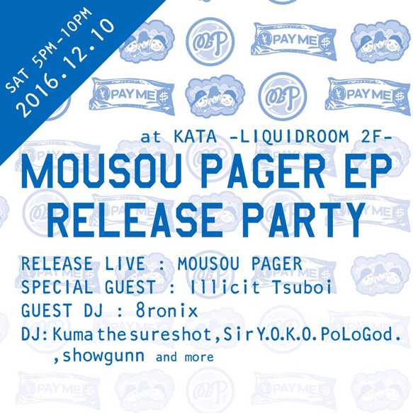 "PAY ME Archives Presents ""MOUSOU PAGER EP RELEASE PARTY!!!"""