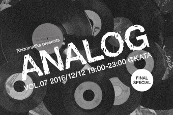 Rhizomatiks Presents 「ANALOG」 vol.07