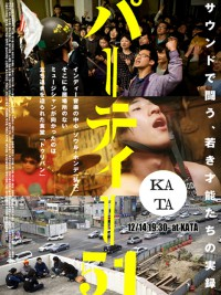 パーティー51 上映 at KATA