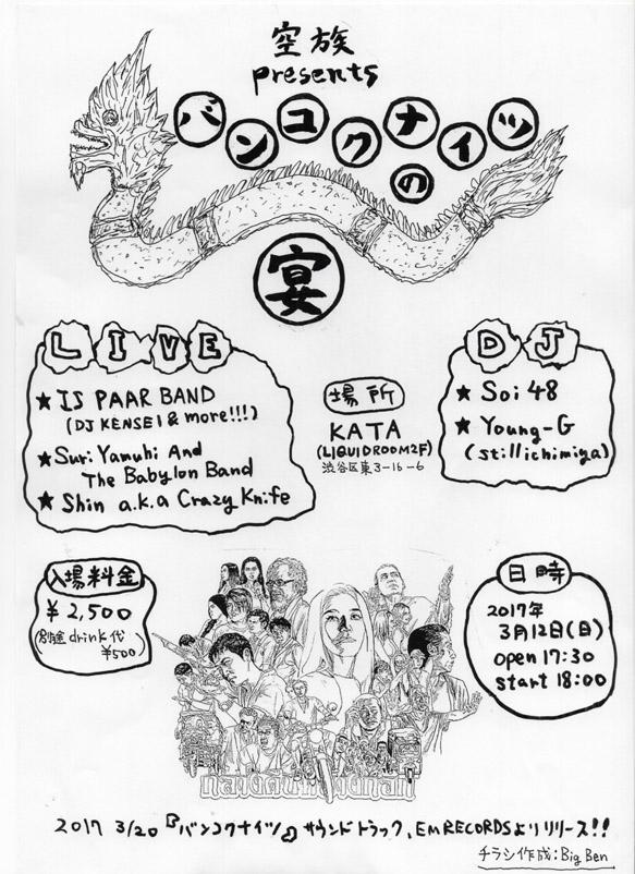 """空族 Presents バンコクナイツの""""宴"""""""