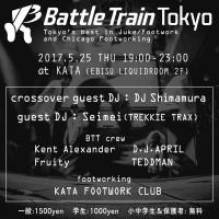Battle Train Tokyo 2017(BTT 2017)