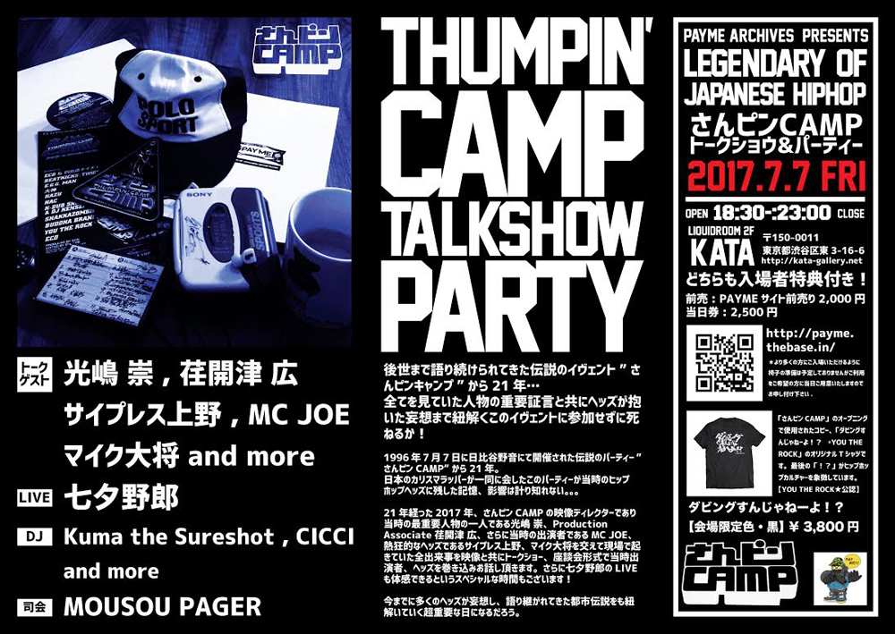 "PAYME ARCHIVES PRESENTS  ""さんピンCAMP トークショウ&パーティー"" ~LEGENDARY OF JAPANESE HIPHOP~"