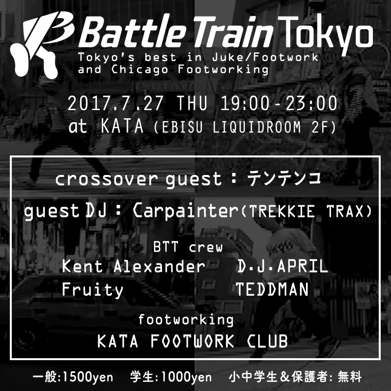 7.27_btt2017_flyer