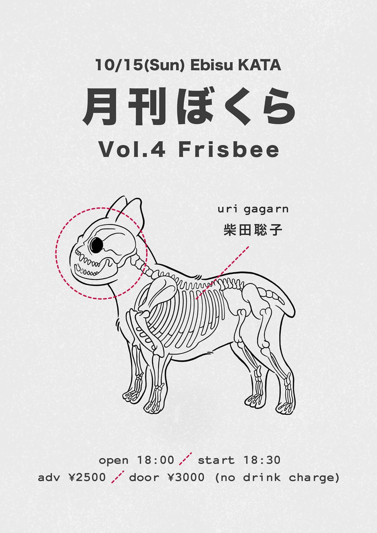 """月刊ぼくら vol.4 """"Frisbee"""""""