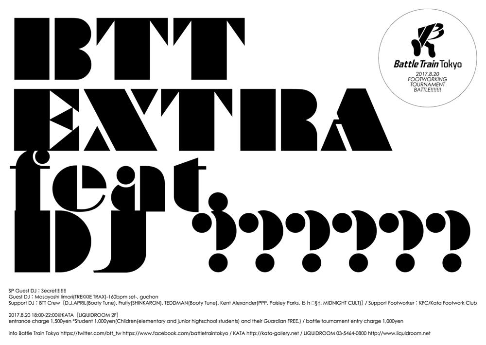 Battle Train Tokyo Extra feat. DJ ??????