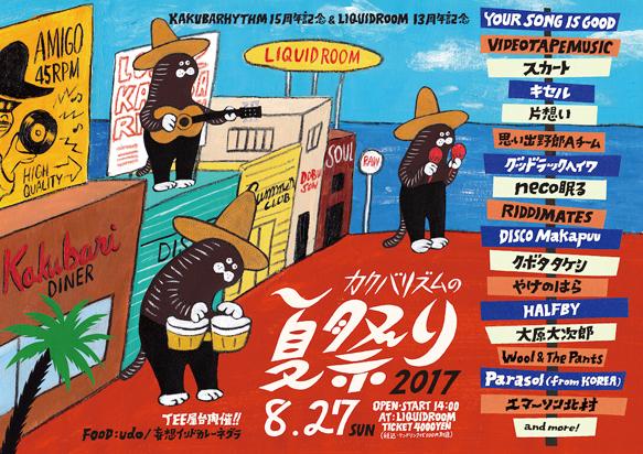 KAKUBARHYTHM15周年記念&LIQUIDROOM13周年記念 「カクバリズムの夏祭り2017」