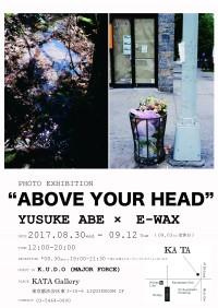 """阿部裕介 × E-WAX 写真展 """"ABOVE YOUR HEAD"""""""