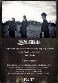 Ling tosite sigure 15th anniversary Pop-Up Gallery