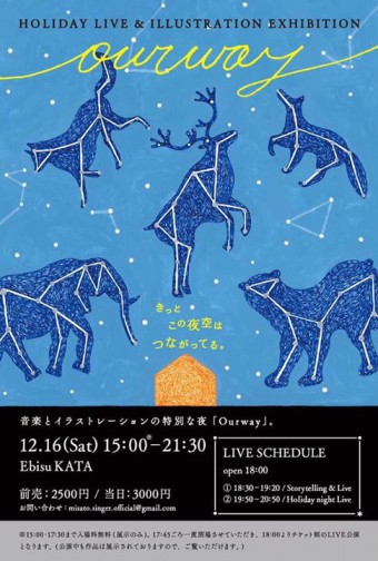 """Holiday LIVE & ILLUSTRATION EXHIBITION """"Ourway"""""""