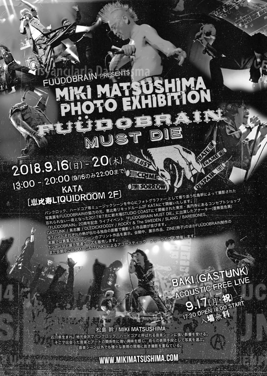 FUÜDOBRAIN presents Miki Matsushima photo exhibition 「FUÜDOBRAIN MUST DIE」
