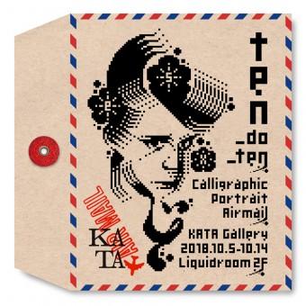 "ten_do_ten exhibition <br />""Calligraphic Portrait Airmail"".<br/>"
