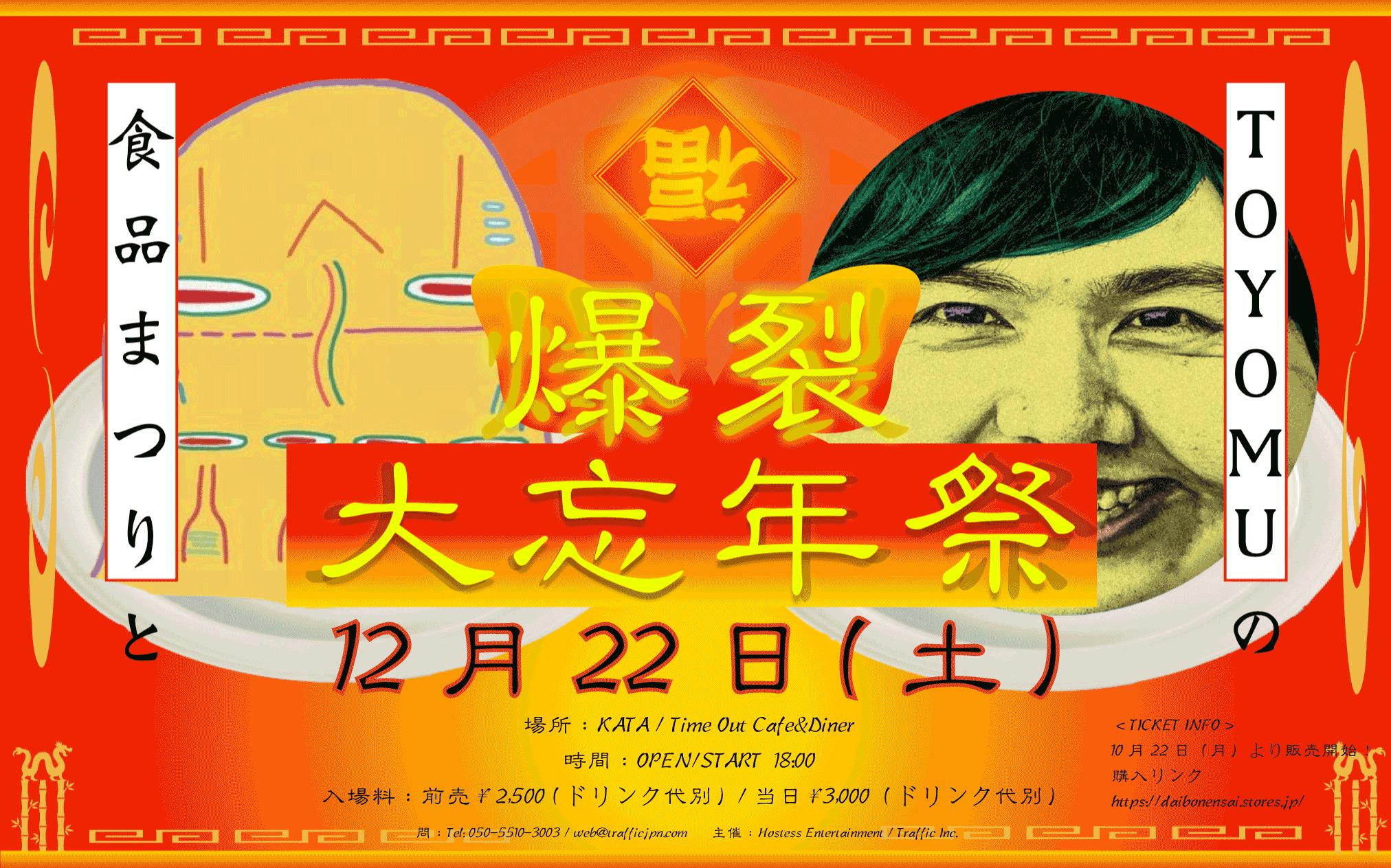 Flyer-2018.10.22