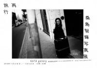桑島智輝写真展「再旅行」