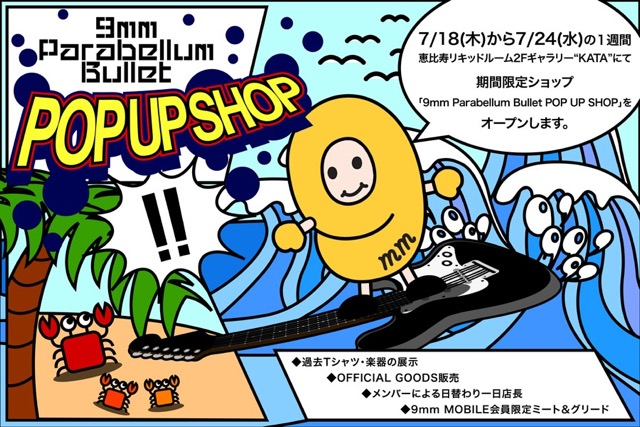 期間限定ショップ「9mm Parabellum Bullet~15th Anniversary~POP UP SHOP 2019」