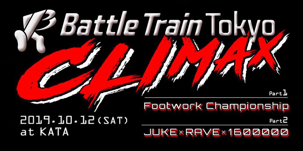 【開催延期】Battle Train Tokyo CLIMAX