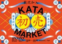 KATA初売りマーケット
