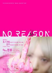 現代芸術家・さいあくななちゃん個展「NO REASON」 ー20代最後の集大成ー