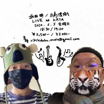 坂田明 / 日高理樹 LIVE