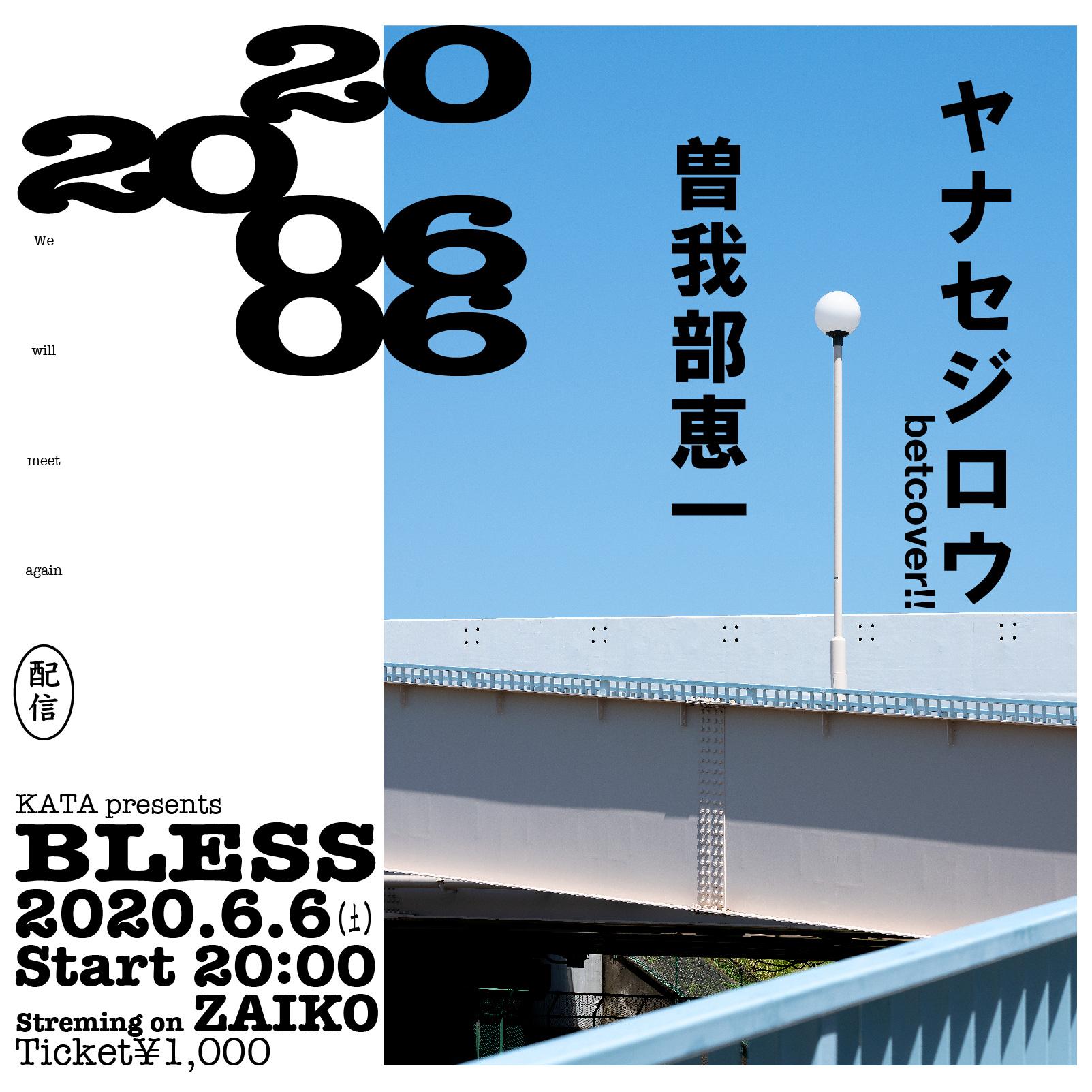 配信 KATA presents BLESS – We will meet again-