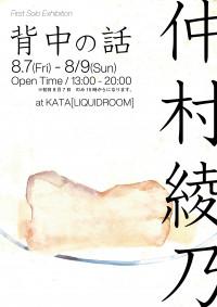 仲村綾乃 初個展「背中の話」