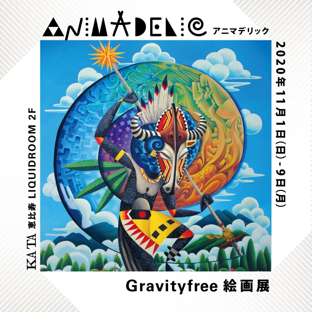 アニマデリック /  Gravityfree 絵画展