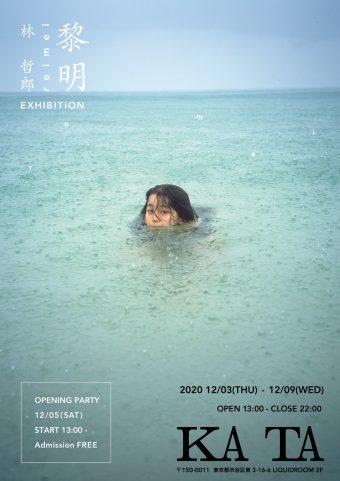 『黎明 – reimei – 』林哲郎 EXHIBITION