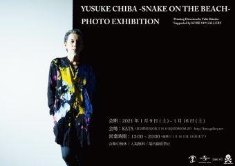 「YUSUKE CHIBA -SNAKE ON THE BEACH- PHOTO EXHIBITION」   Printing Direction by Yuki Shimbo / Supported by KOBE 819 GALLERY