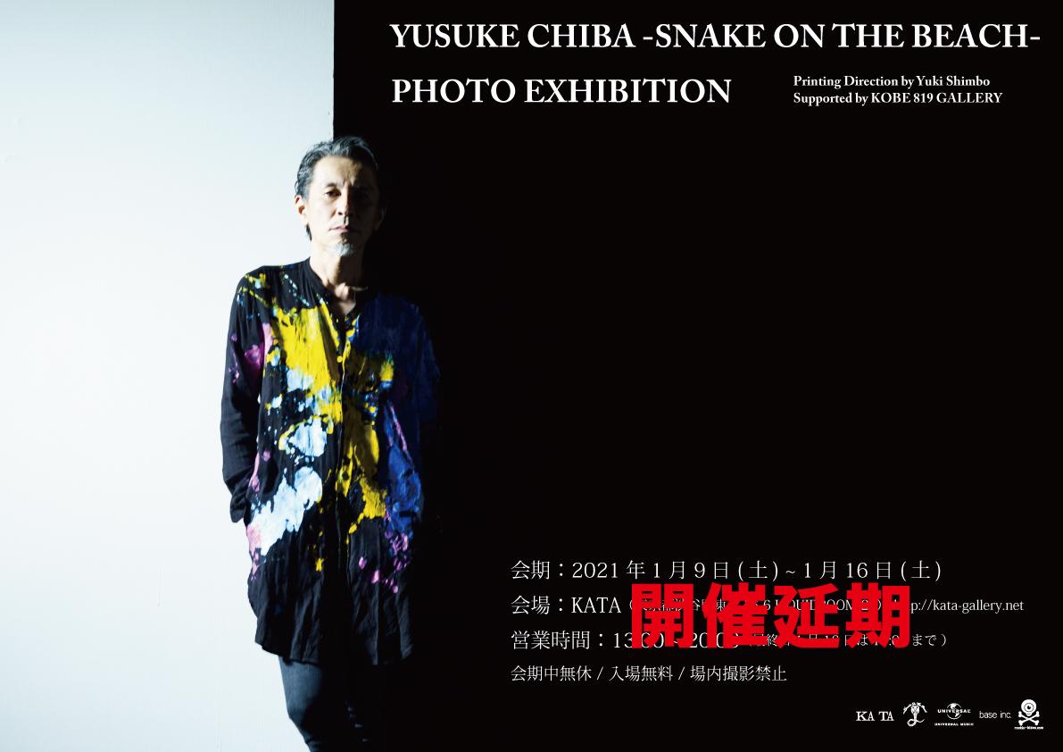 <開催延期>「YUSUKE CHIBA -SNAKE ON THE BEACH- PHOTO EXHIBITION」