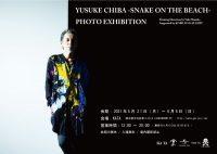 『YUSUKE CHIBA -SNAKE ON THE BEACH- PHOTO EXHIBITION』 Printing Direction by Yuki Shimbo / Supported by KOBE 819 GALLERY