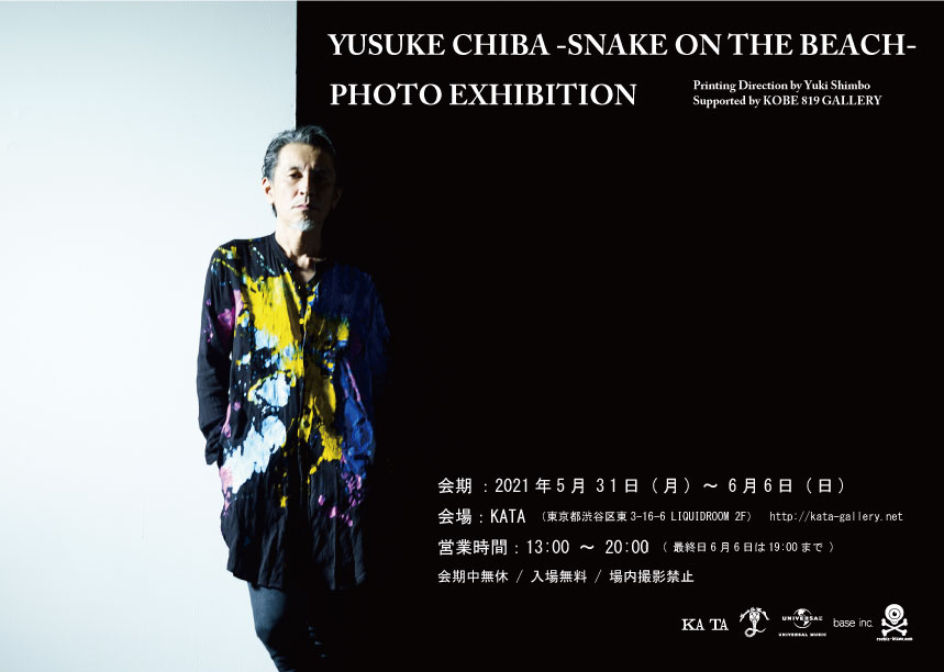 『YUSUKE CHIBA -SNAKE ON THE BEACH- PHOTO EXHIBITION』 Printing Direction by Yuki Shimbo / Supported by KOBE 819 GALLERY