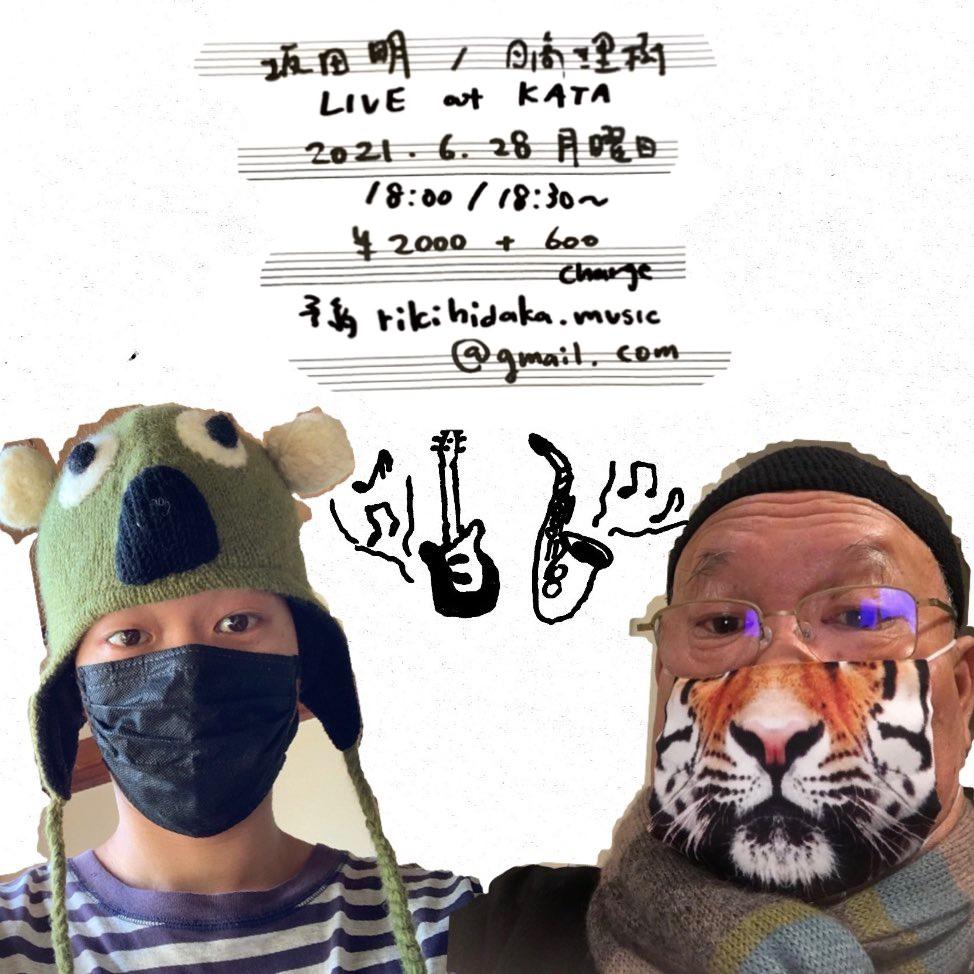 坂田明/日高理樹 Live at KATA