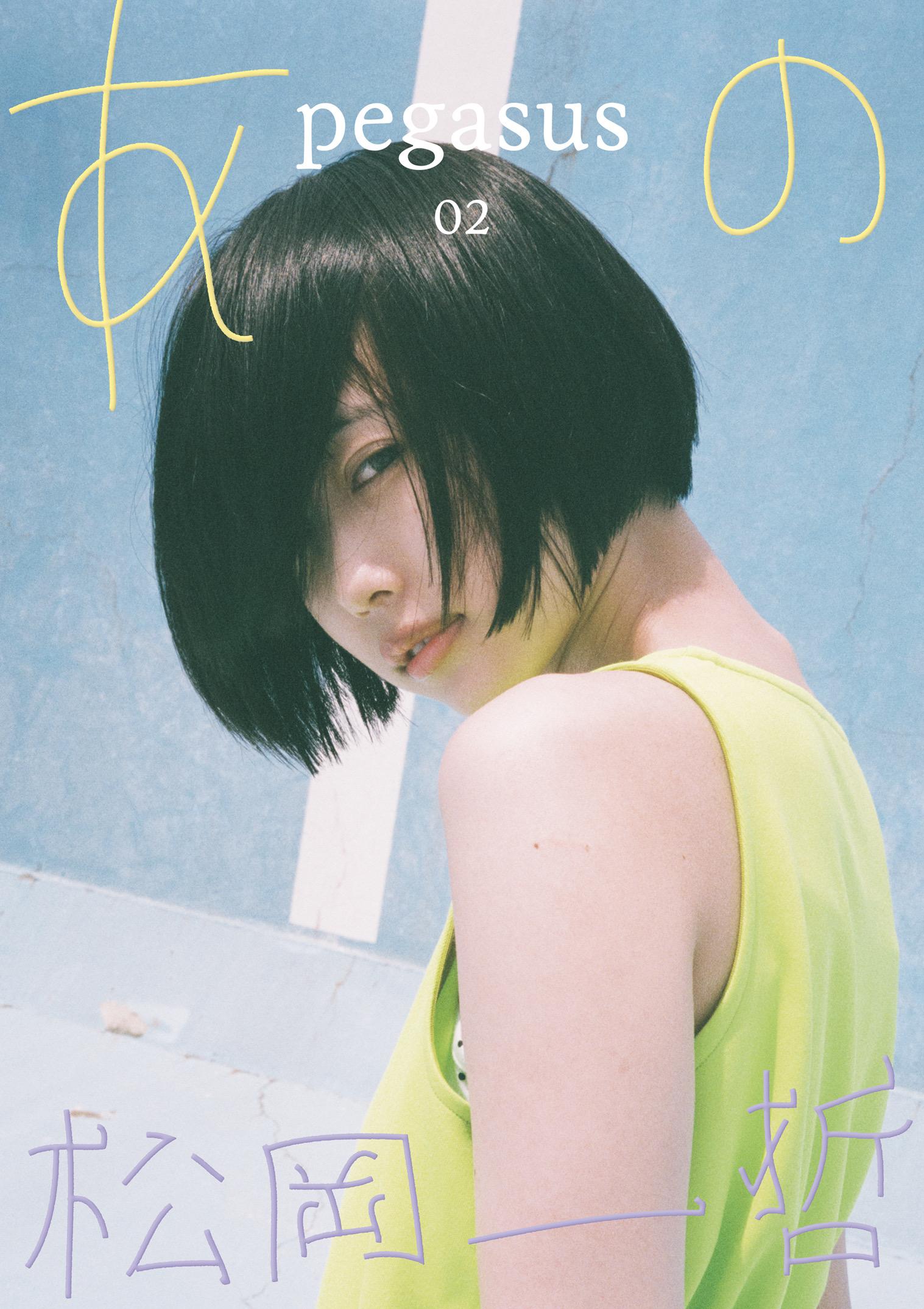 あのx松岡一哲『pegasus02』発売記念exhibition