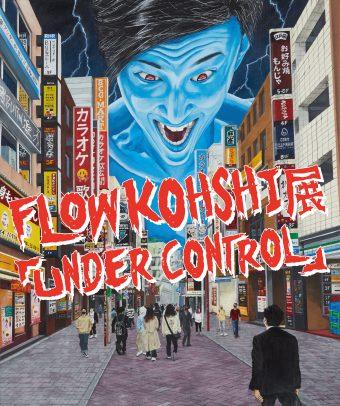 FLOW KOHSHI展 「UNDER CONTROL」